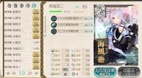 19_6_26_umikaze_kaini