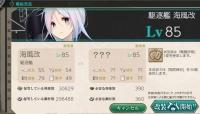 19_6_26_umikaze_kaisou
