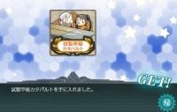 19_spring_e2_shisei_kanpan_catapult