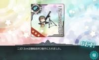 19_summer_e1_2shiki_12cmhakugekihou_kai