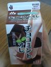 Choco_mint_ore