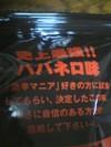 Saikyo_habanero