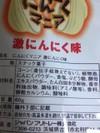 Geki_ninniku