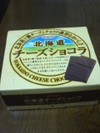Hokkaidou_chees_shocora