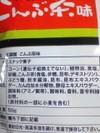 Konbu_ekisu_pawder