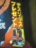 Death_sauce_present