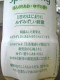 Yuzunokaori