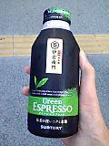 Iemon_green_espresso