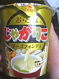 Gyagariko_cheese_fondue