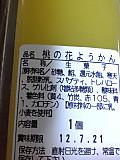 Momo_no_hana_youkan