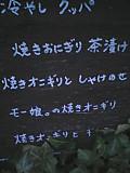 31_mor_musu_yaki_onigiri