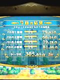 Qma9_tirikai_26_result