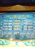 Qma9tirikai_30_result