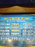 Qma9tirikai_33_result