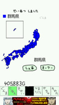 Gihu_gunma