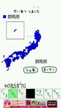 Niigatah_gunma