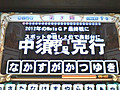 Nakasuga_san