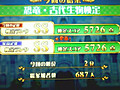 Dino_result