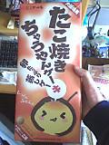 Takoyaki_tyauyan_cake