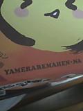 Yameraremahen_na