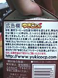 Yukikotan