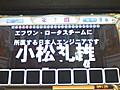 Komatsu_san