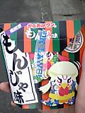 Karaage_kun_monja