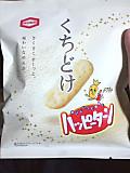 Kuchidoke_happy_turn
