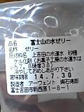 Kamiyoshida_suidousui