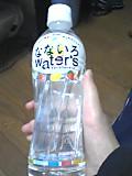 Nanairo_waters