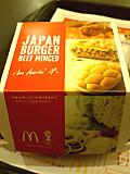 Japan_burger_beef_minced