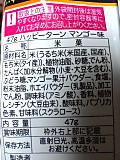 Mango_kajyu