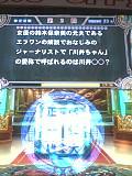 Kawai_chan