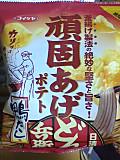 Gankoage_kamodashi