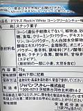 Rockn_white