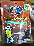 11dodekai_choco_chicken
