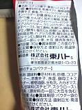 13_choco_tougarashi