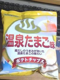 14yamayoshi_onsentamago