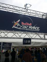 Redbull_air_race_entrance