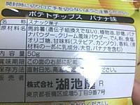 17banana_powder