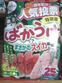 16bakauke_masakano_suika