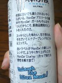 12summer_monster