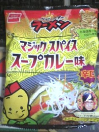 Babystar_magic_spice_soupcurry