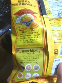 Mango_curry_ethnic