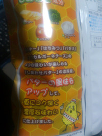Butter_plus