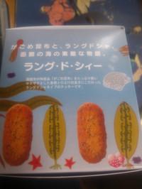 10konbu_cookie
