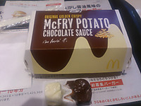 Mcfry_potato_chocolate_sauce