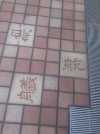 7takeshiba_hunehen2