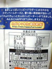 Happy_ga_turn