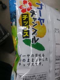 Goya_no_nigami